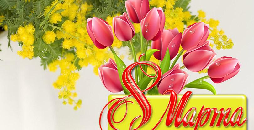 pozdravleniya-8-marta-10