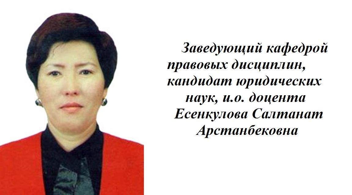 esenkulova1