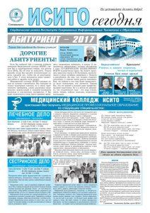 spets_2017_med_01-1